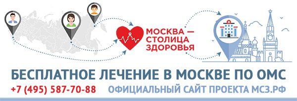 Москва – столица здоровья
