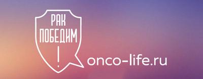 портал Минздрава России об онкологических заболеваниях Onco-life.ru